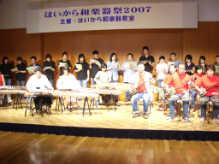 はいから和楽器祭2007 ~楽しくなくちゃ意味がない!~power of smile